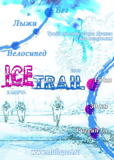 Ice Trail 2019